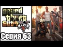 GTA 5 - Прохождение - Grand Theft Auto V 63