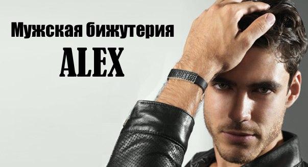 """Мужская бижутерия и аксессуары """"ALEX"""""""