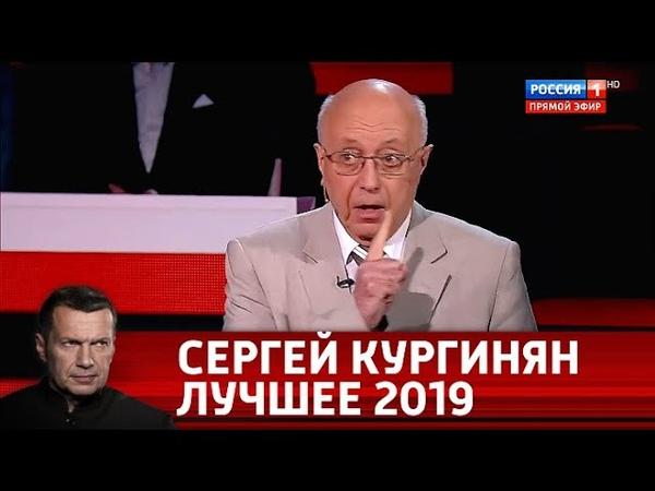 Авторитетное мнение - Сергей Кургинян. Лучшие выступления Вечер с Соловьевым