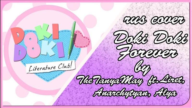 【DDLC Song】Doki Doki Forever [RUS COVER by TheTanyaMay ft. Лирет, Anarchytyan, Аля]