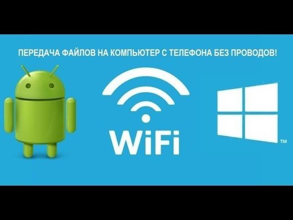 Обмен файлами телефон компьютер Mi Drop без проводов по Wi Fi