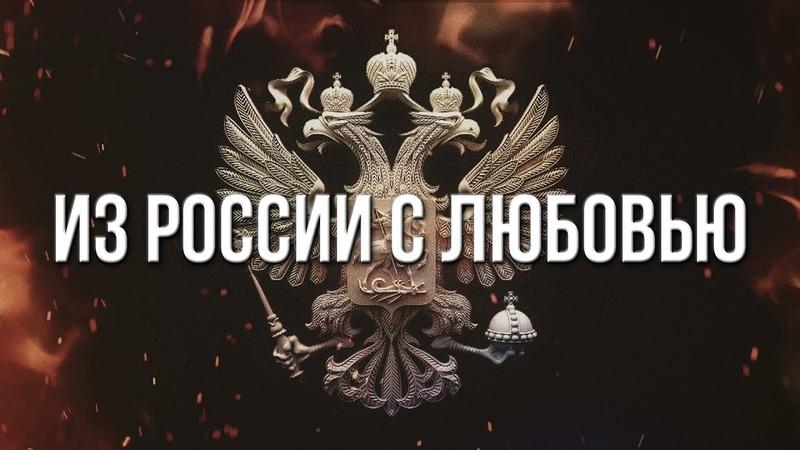 Артём Гришанов - Из России с любовью From Russia with love (English subtitles)