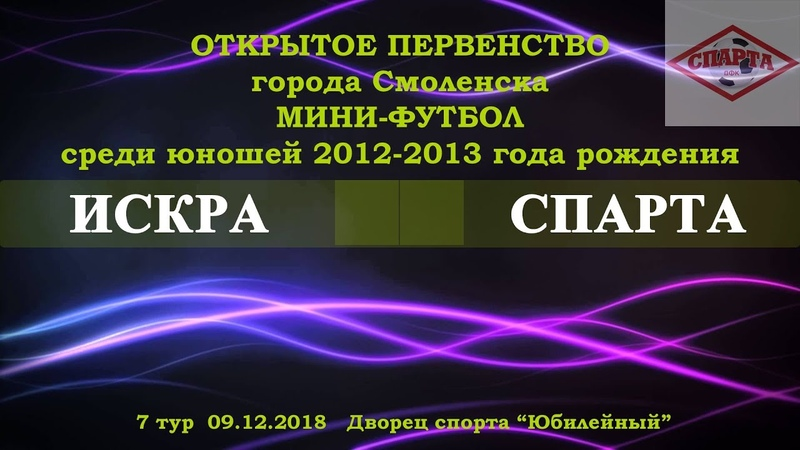 Мини ФУТБОЛ Турнир среди юношей 2012 2013 годов рождения ИСКРА СПАРТА ОБЗОР МАТЧА