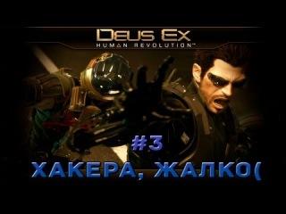 Прохождение Deus Ex: Human Revolution #3 - Хакера, жалко(
