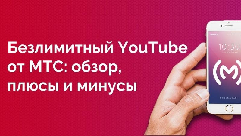 Опция МТС «Безлимитный YouTube» - обзор, плюсы и минусы, стоимость