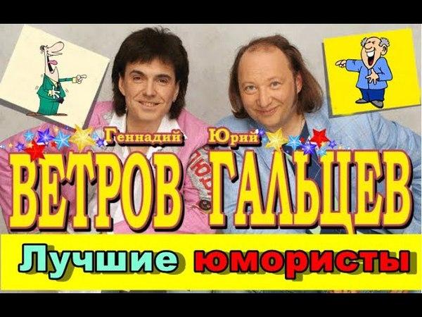 Гальцев и Ветров.Лучшие юмористы.Юмористический концерт.Юмор,пародии.