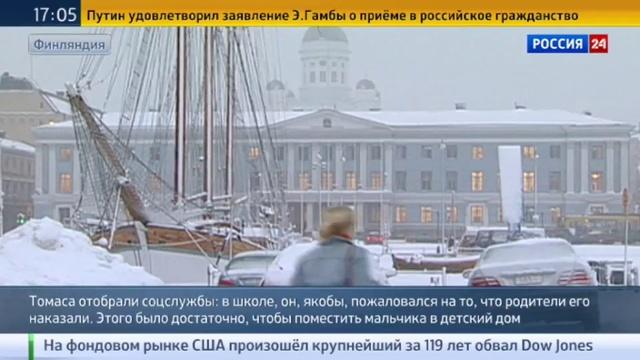 Новости на Россия 24 • Без суда и следствия: финский Минздрав преследует русских родителей