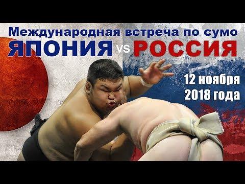 Международный турнир по сумо: Япония VS Россия