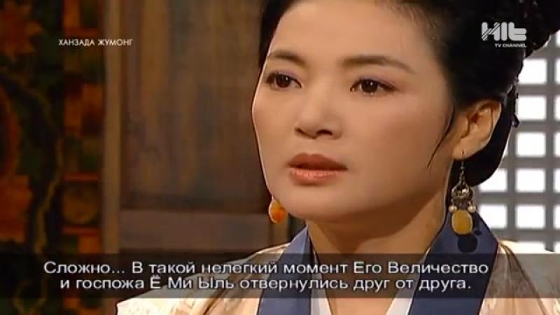 Ханзада Жумонг 18 бөлім _ серия