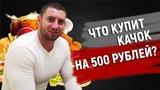 Что купит качок на 500 рублей?