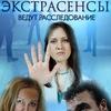 """""""ЭКСТРАСЕНСЫ ведут расследование"""""""