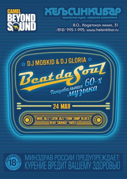 24.05 Beat Da Soul в Хельсинкибар