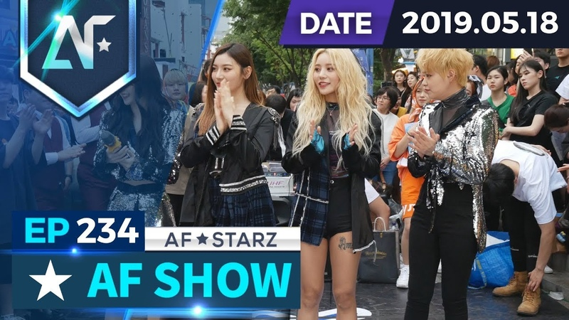 AF SHOW💎EP234💎AF STARZ x 핫플레이스(구 배드키즈) (홍대 길거리 댄스 버스킹)