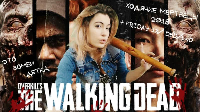 Overkill's The Walking Dead ➤ ХОДЯЧИЕ МЕРТВЕЦЫ 2018 - ЭТО ЗОМБИ ДЕТКА! Friday 13/ DBD/L4D