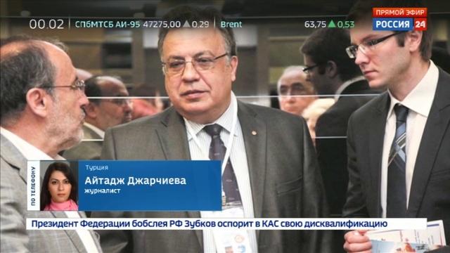 Новости на Россия 24 Убийство посла Андрея Карлова задержан причастный к организации покушения