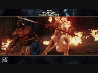 For Honor: Marching Fire - Новый режим