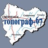 """""""Топограф-67"""" г. Смоленск"""