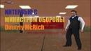 Dmitriy McRich - о своей игре и лидерке   [Advance RolePlay Blue]