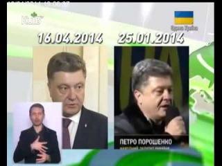 Еврей Порошенко опять обманул !!