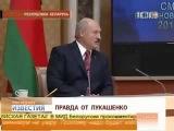 Лукашенко. Великолепные высказывания