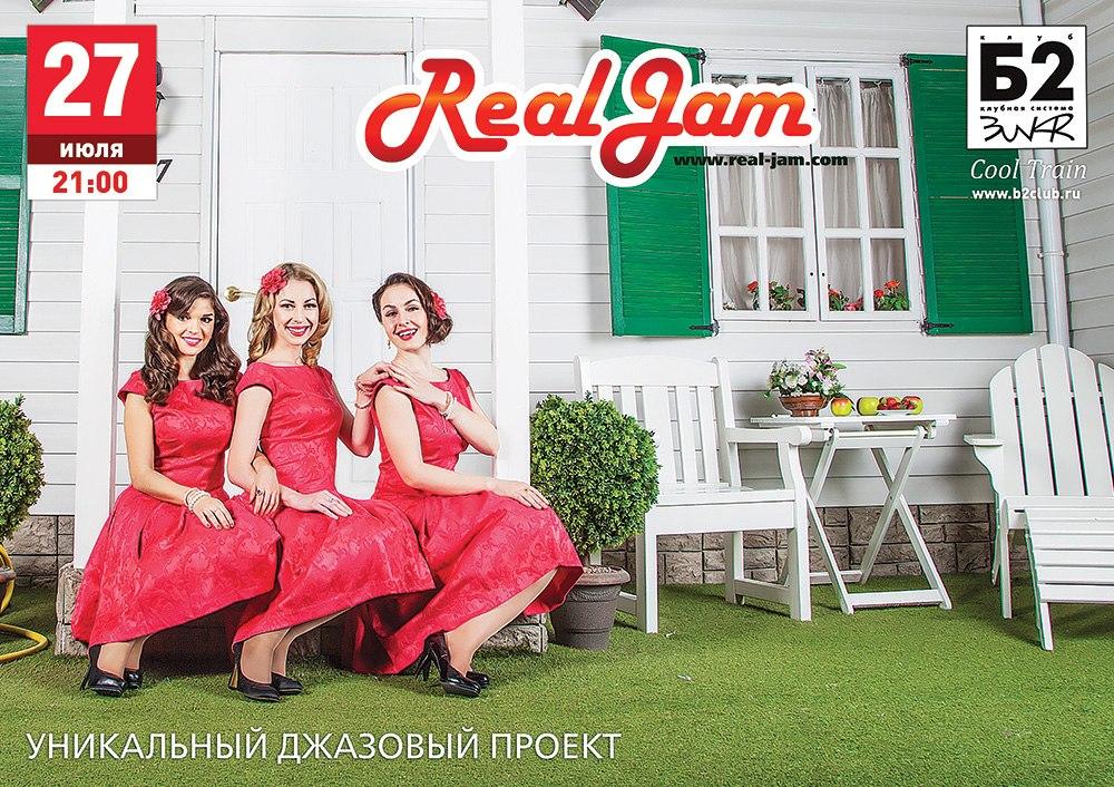 27.07 REAL JAM! концерт в клубе Б2