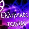 Фильмы греческие, на греческом языке, про Грецию