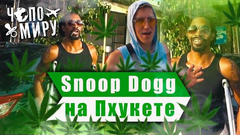 Пхукет Snoop Dogg про травку грязная Саша