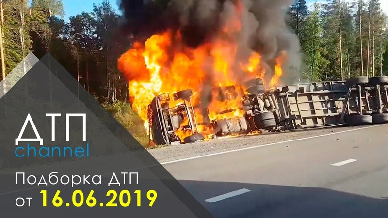 Подборка ДТП за 16.06.2019 год