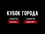 Приглашаем всех на Кубок города!!!