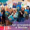 Арт-вечеринки в Москве I love painting