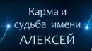 КАРМА ИМЕНИ АЛЕКСЕЙ ТИПИЧНАЯ СУДЬБА АЛЕКСЕЯ