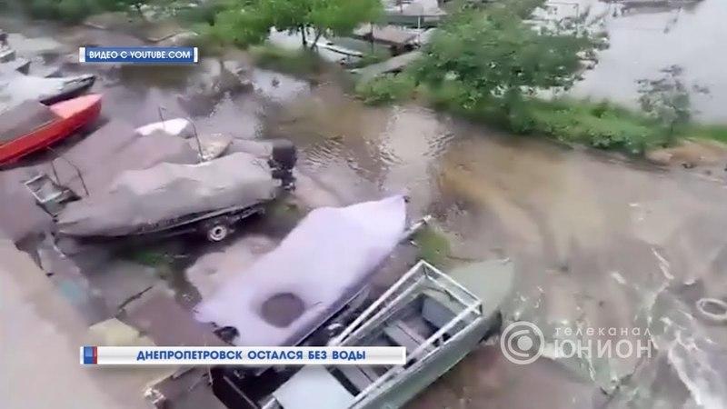 Днепропетровск остался без воды. 23.05.2018, Панорама
