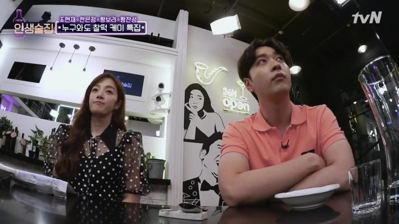 180816 tvN 'Life Bar' Ep.84 часть 1