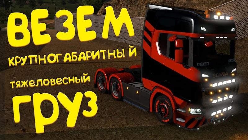 Доставляем крупногабаритный тяжеловесный груз 🎮 Euro truck simulator 2