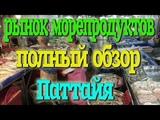 Морепродукты Тайланда. Рыбный рынок Паттайи. Полный обзор с ценами.