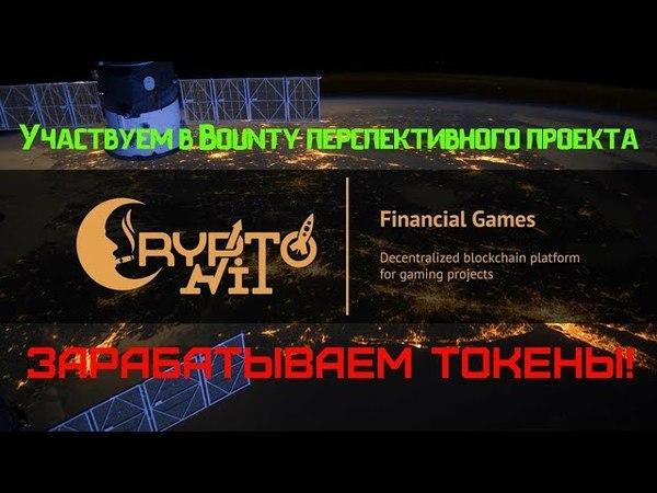 CRYPTOHIT Зарабатываем Бесплатные монеты в перспективном проекте
