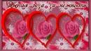 Красивое пожелание Прекрасные розы для тебя