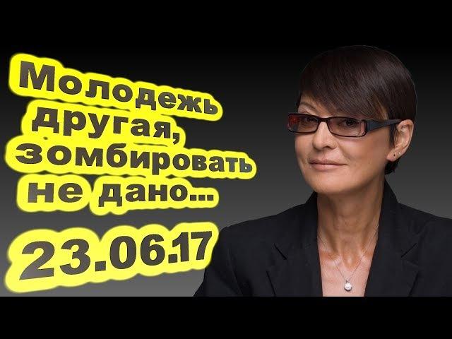 Ирина Хакамада - Молодежь другая, зомбировать не дано... 23.06.17