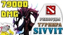 Рекорды турнира по DOTA 2 SIVVIT. Самый большой урон турнира на Спектре.