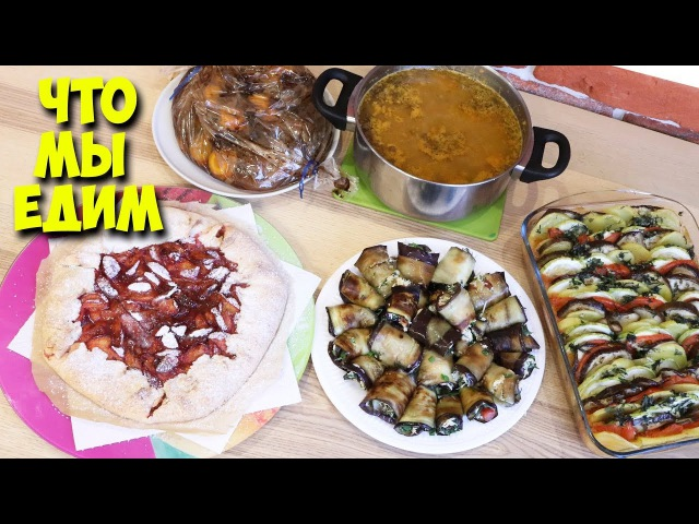 Готовлю 5 блюд на 2 дня ♥ Чем я кормлю свою семью ♥ Меню на неделю 25 ♥ Анастасия Латышева