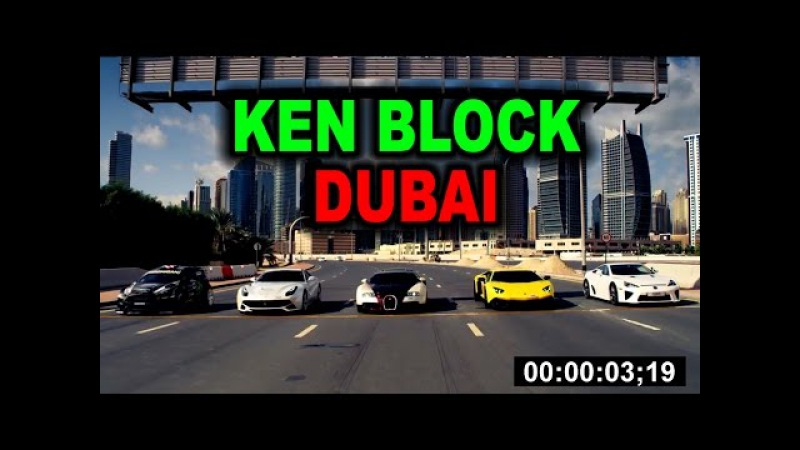 KEN BLOCK'S GYMKHANA EIGHT High speed ULTIMATE EXOTIC PLAYGROUND DUBAI