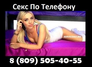 Мобильные номера девушек с калининграда секс по телефону
