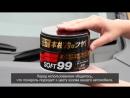 Soft Wax Защитный полироль для кузова автомобиля