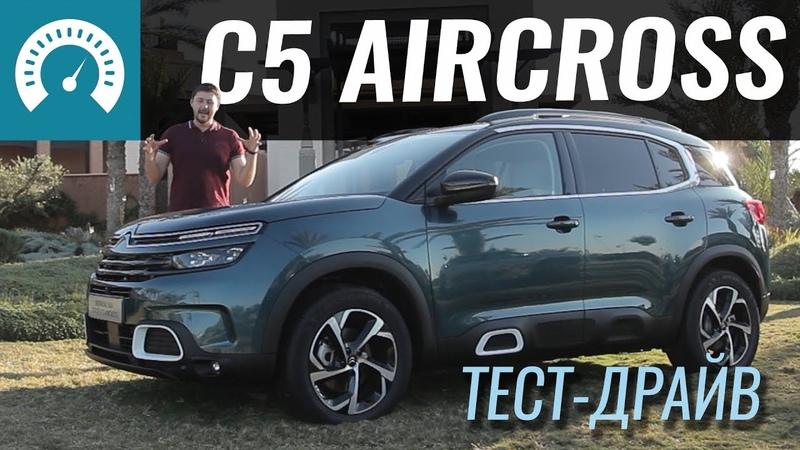 C5 AirCross - Туарег от Citroen