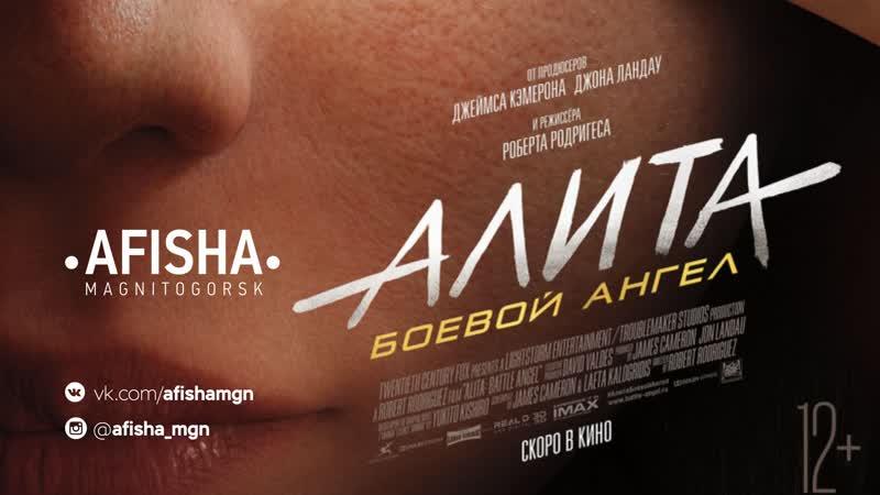 Алита_Боевой ангел — Русский трейлер (2019)
