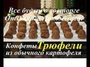 Шоколадные конфеты Трюфели! - Чудо трюфели из обычного картофеля