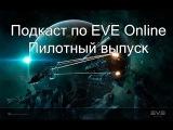 EVE Online - подкаст от портала GoHa.Ru