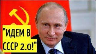 Срочно! Путин вернет СССР 2.0! Порошенко и Европа бьются в истерике