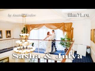 Свадьба Юли и Саши 14.07.2018