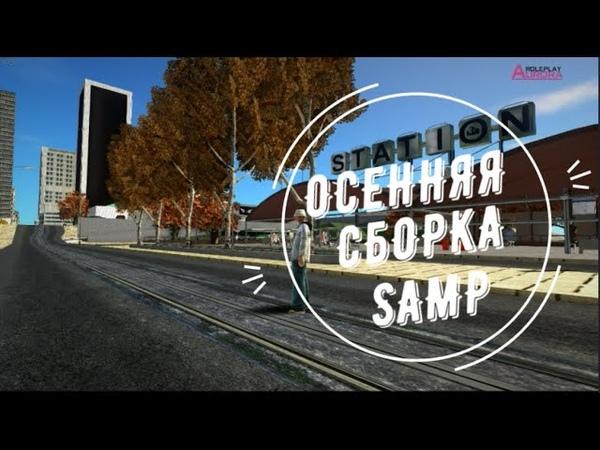 ОСЕННЯЯ СБОРКА SAMP ДЛЯ СРЕДНИХ/МОЩНЫХ ПК
